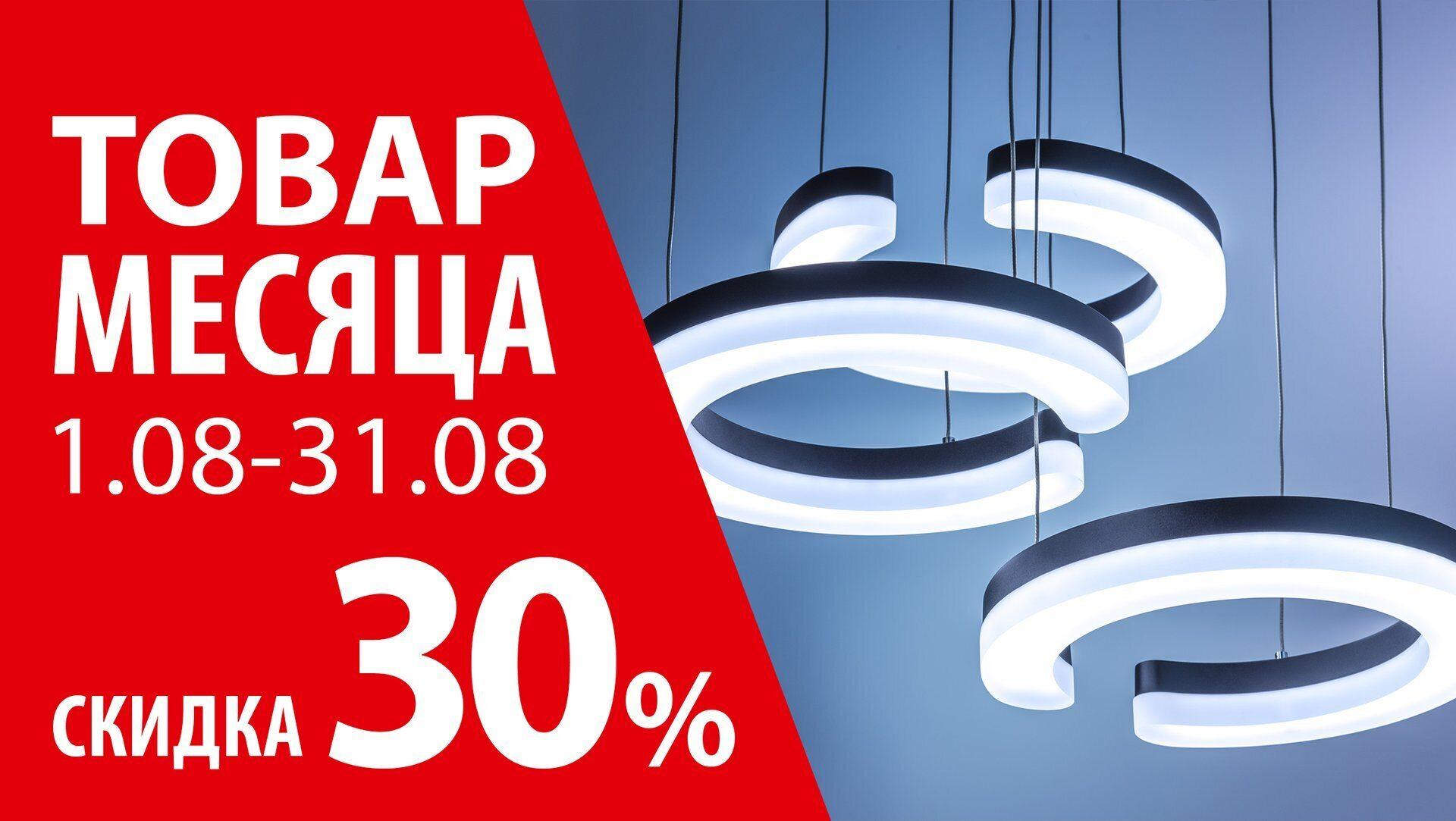 ba98f0a00093e Розничный магазин светильников в СПб. Купить светильники в Санкт ...